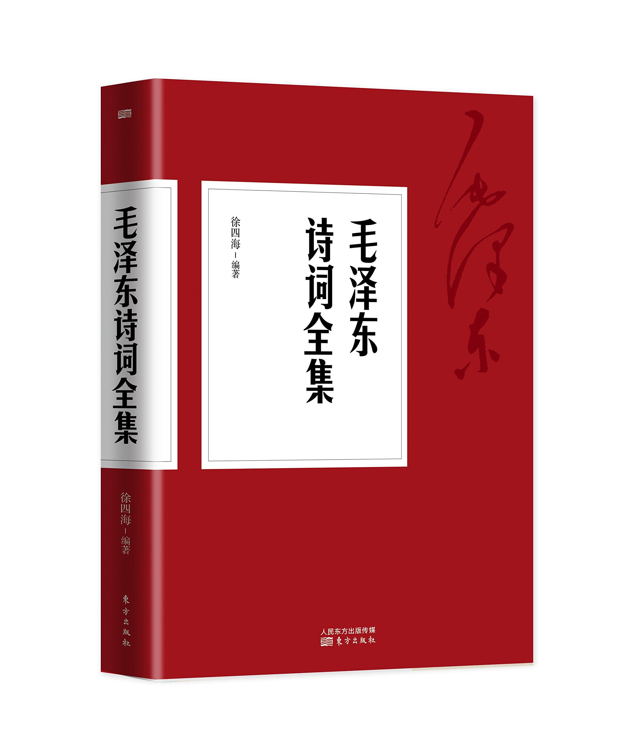毛泽东诗词全集 PDF
