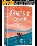 作家榜经典:胡适19堂文学课(胡适写给年轻人的极简文学史,快速提升人文知识!) (大星文化出品)