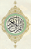 القرآن الكريم (Arabic Edition)