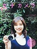女子カメラ 2015年 9月号(vol.35)