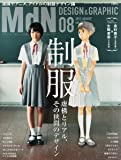 月刊MdN 2015年 8月号(特集:制服―虚構とリアル、その狭間のデザイン)
