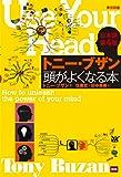 トニー・ブザン 頭がよくなる本 日本語第4版
