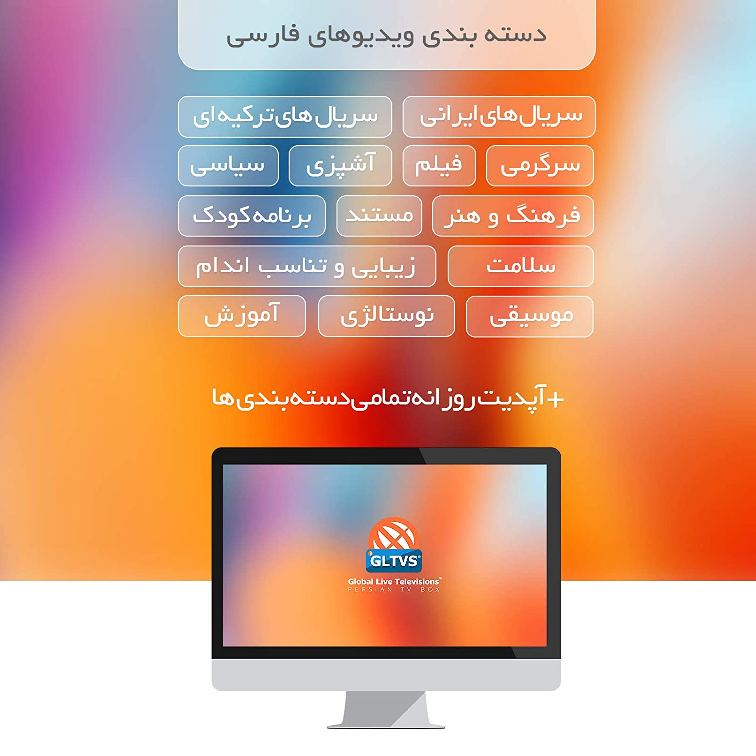 Persian Iranian TV Receiver with Lifetime Unlimited Subscription GEM IRIB  Manoto IranProud Los Angeles Channels, Better Than GLWIZ