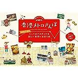 香港メトロさんぽ MTRで巡るとっておきスポット&新しい香港に出会う旅 (地球の歩き方BOOKS)