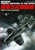 陸軍5式戦闘機 (世界の傑作機№23[アンコール版])