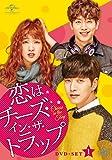 [DVD]恋はチーズ・イン・ザ・トラップ DVD-SET1