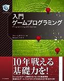 入門ゲームプログラミング (Professional Game Developerシリーズ)