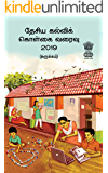 தேசிய கல்விக் கொள்கை வரைவு 2019: சுருக்கம் (Tamil Edition)