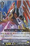 ヴァンガード V-EB02/005 次元ロボ ダイドラゴン (日本語版 RRR トリプルレア) エクストラブースター 第2弾「アジアサーキットの覇者」
