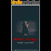 മരണഗോളം: കോട്ടയം പുഷ്പനാഥ് (Malayalam Edition)