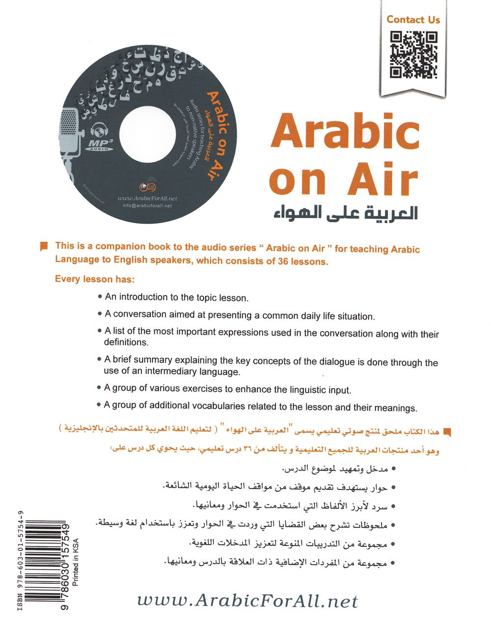 Amazon in: Buy Arabic On Air (Arabic ) Book Online at Low