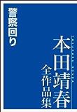 警察回り 本田靖春全作品集
