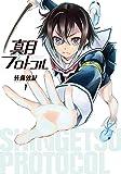 真月プロトコル 1 (電撃コミックスNEXT)