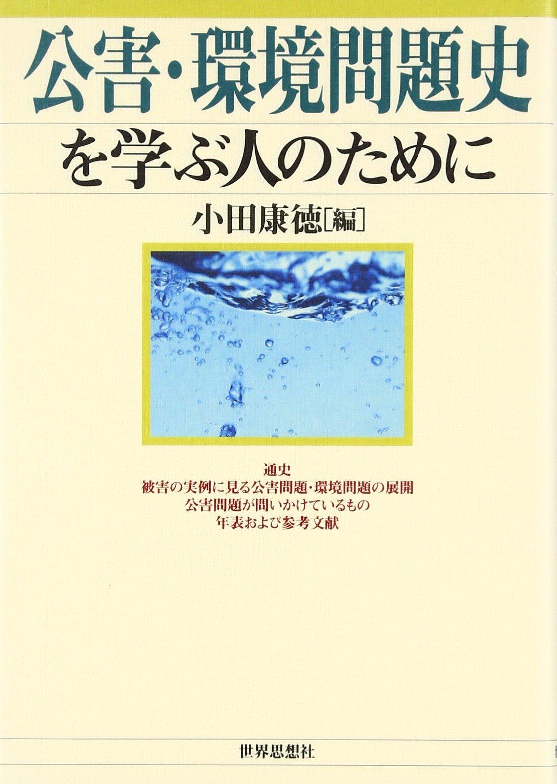 公害・環境問題史を学ぶ人のために | 康徳, 小田 |本 | 通販 | Amazon