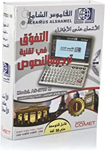 AlKamus Alshamel AS-3700 M Electronic Dictionary