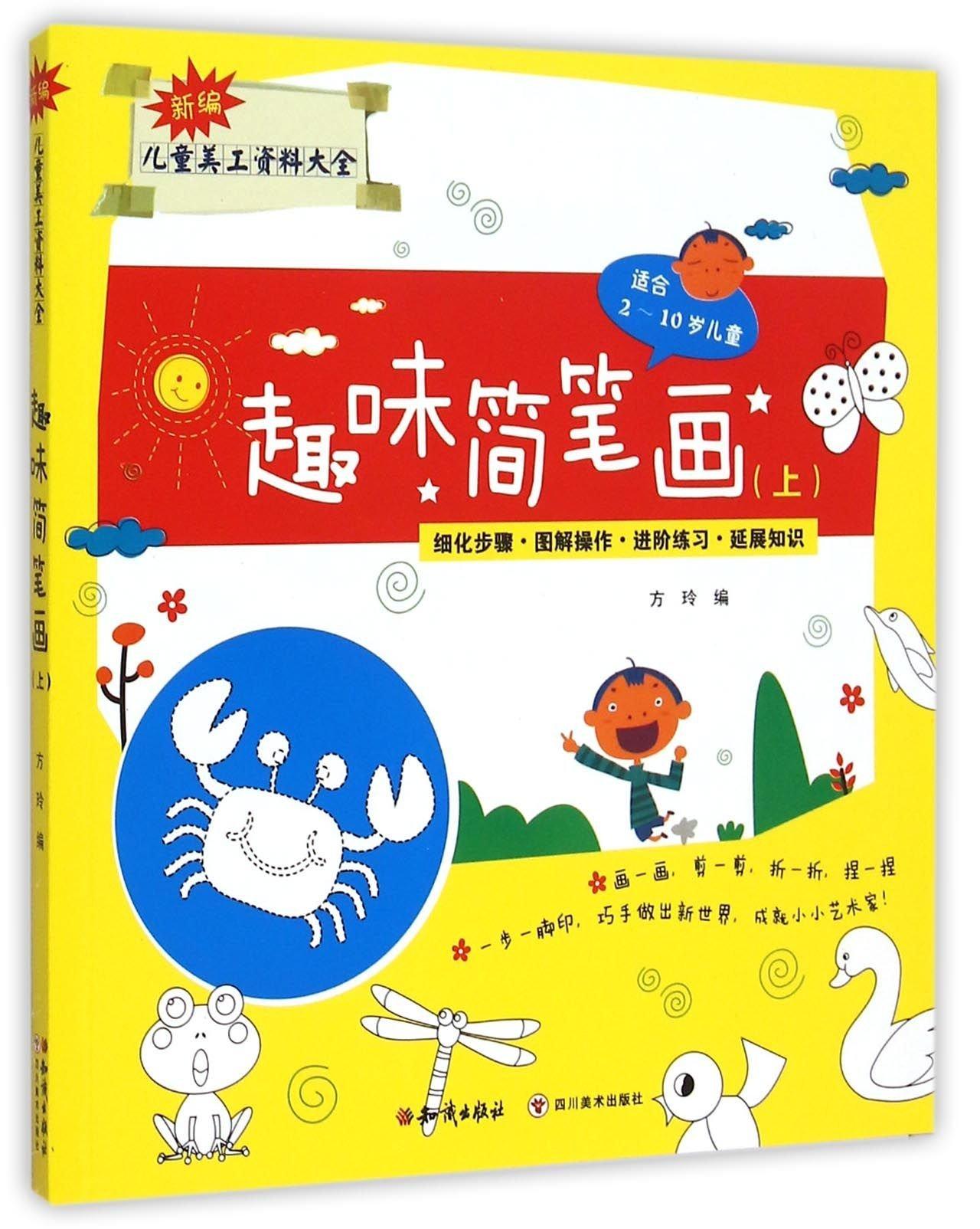 Read Online 趣味简笔画(上适合2-10岁儿童)/新编儿童美工资料大全 PDF