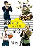 【無料】雷神とリーマン お試し版 (クロフネコミックス)