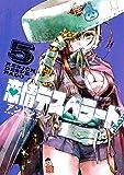 恋情デスペラード 5 (5) (ゲッサン少年サンデーコミックス)