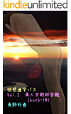 快感通学バス 第二巻: 美人女教師受難 (bluenovel)
