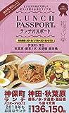 ランチパスポート神保町・神田版VOL.12 ([テキスト])