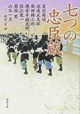 七つの忠臣蔵 (新潮文庫)