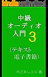 中級オーディオ入門3 (テキスト電子書籍)