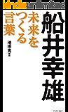 船井幸雄 未来をつくる言葉 (East Press Business)