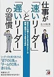 仕事が「速いリーダー」と「遅いリーダー」の習慣 (Asuka business & language book)