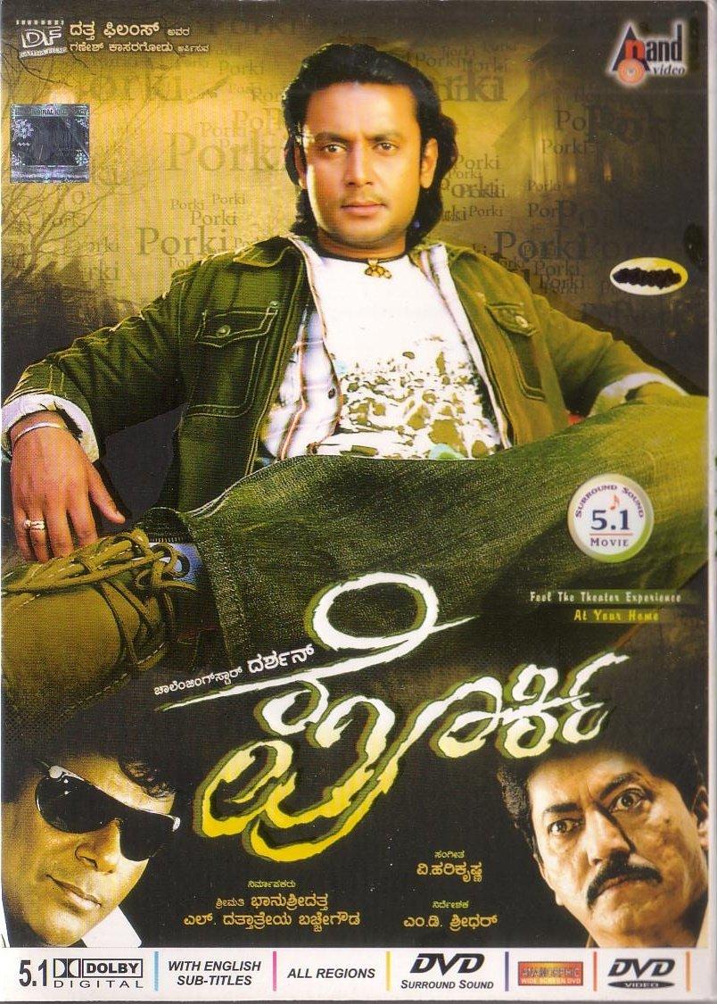 Amazon Com Porki Kannada Movie Darshan Pranitha Zubeida Md Shridar Movies Tv
