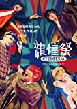 ARSMAGNA LIVE TOUR 2018「龍煌祭~学園の7不思議を追え!~」(Type A/Live Photo封入)【2019年2月25日までのご予約限定】 [DVD]