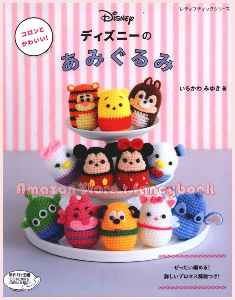 Disney Amigurumi Crochet Animal Doll Japanese Crochet Craft Book