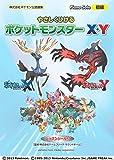 ピアノソロ/連弾 やさしくひける ポケットモンスター X・Y 【レッスンシール付】