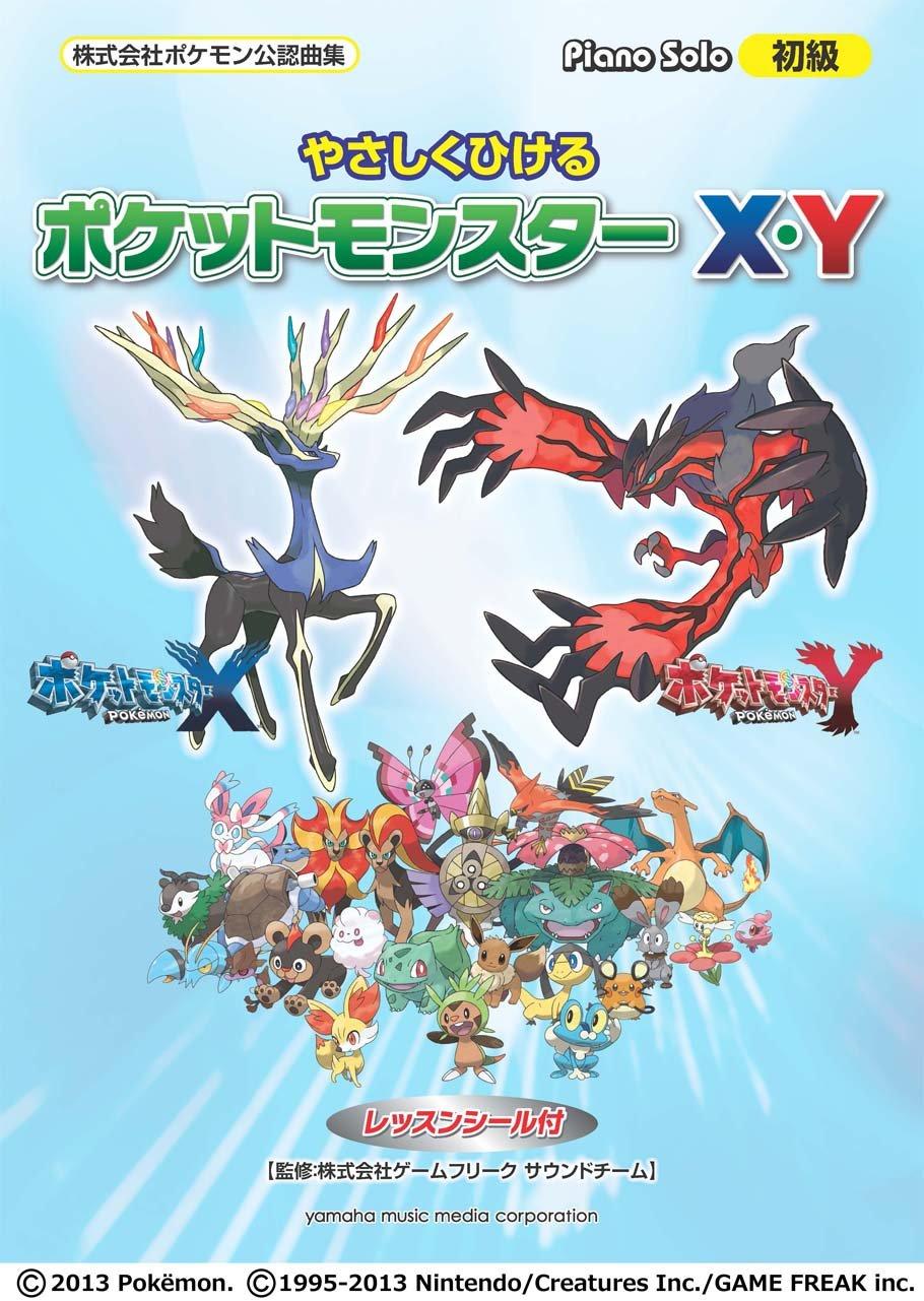 Xy チャンピオン ロード ポケモン