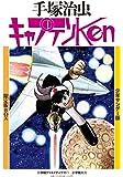 少年サンデー版 キャプテンKen 限定版BOX (復刻名作漫画)