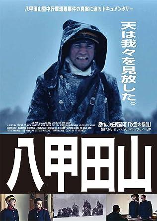 Amazon | ドキュメンタリー八甲...