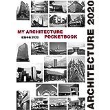 建築手帳2020  MY ARCHITECTURE POCKETBOOK
