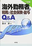 六訂版 海外勤務者の税務と社会保険・給与Q&A