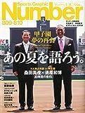Sports Graphic Number (スポーツ・グラフィック ナンバー) 2012年 8/30号 [雑誌]