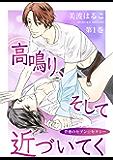 高鳴り、そして近づいてく~背徳のセブン☆セクシー~ 第1巻 (セキララ文庫)