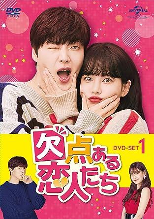 [DVD]欠点ある恋人たち DVD-SET1