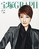 宝塚GRAPH(グラフ) 2015年 04 月号 [雑誌]