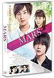 MARS~ただ、君を愛してる~ [Blu-ray]