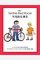 The Terrible Red Racer (English and Chinese) Kindle Edition