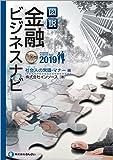 図説 金融ビジネスナビ2019 社会人の常識・マナー編