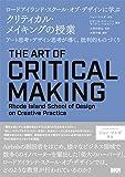 ロードアイランド・スクール・オブ・デザインに学ぶ クリティカル・メイキングの授業 - アート思考+デザイン思考が導く、批判的ものづくり
