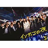 インディゴの夜DVD-BOX 5