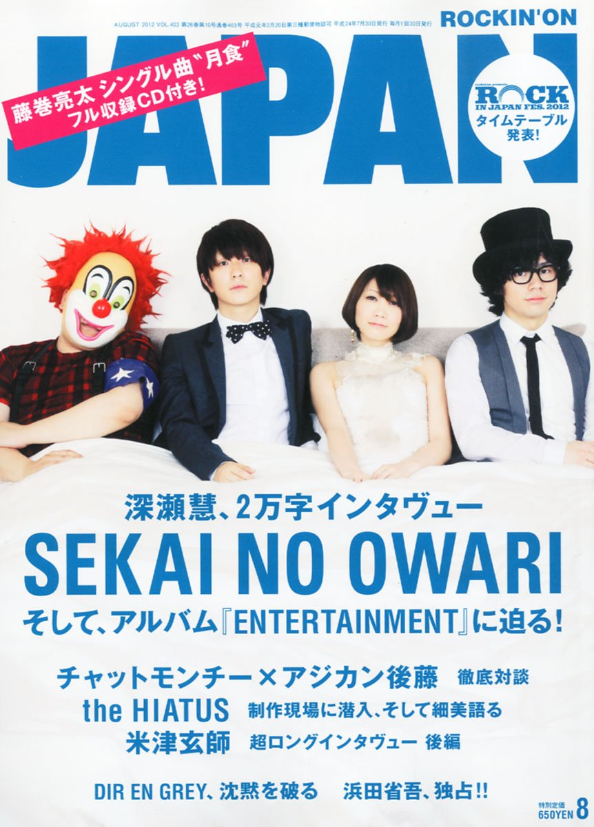 ROCKIN'ON JAPAN (ロッキング・オン・ジャパン)