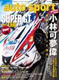 auto sport 2018年 7/20号 No.1485