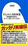 ざんねんな日本史: 武田騎馬軍団はポニーに乗ってやってきた (小学館新書)