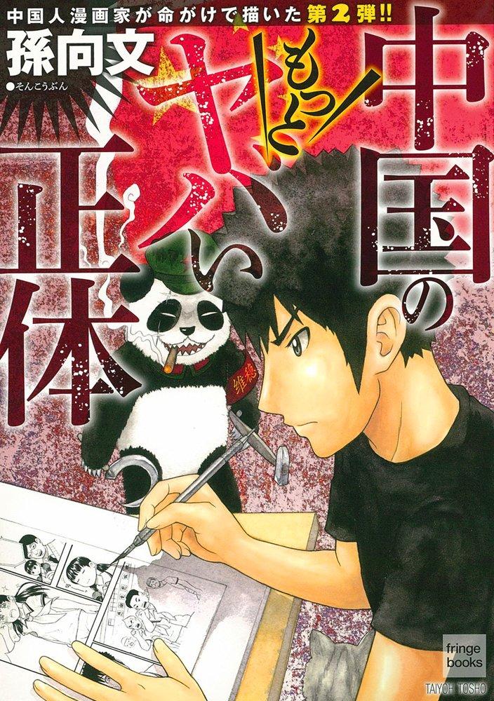 Download Chūgoku no motto yabai shōtai : chūgokujin mangaka ga inochigake de egaita PDF